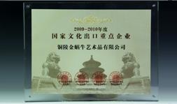金蜗牛国家文化出口重点企业
