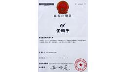 金蜗牛商标注册证