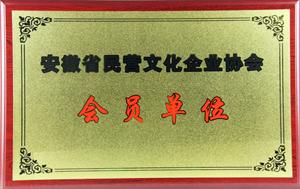 安徽省民营文化企业协会会员单位