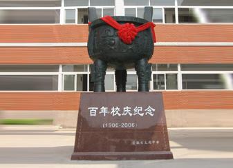 为安庆太湖中学铸造的宝鼎
