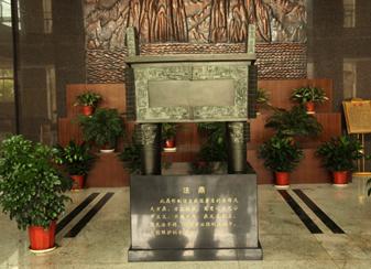 为浙江景宁自治区人民法院铸造的司母戊鼎
