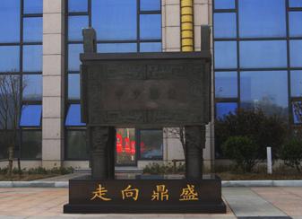 为武汉十五冶总部铸造的走向鼎盛